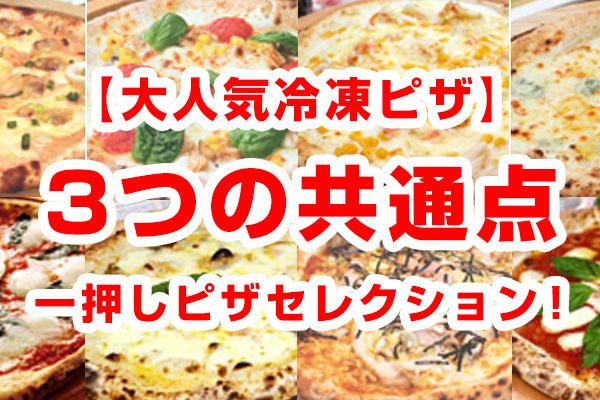 人気冷凍ピザおすすめ選