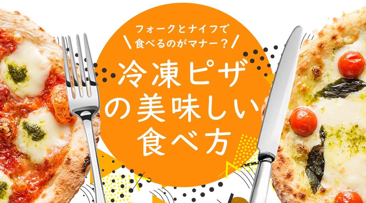 冷凍ピザの美味しい食べ方メインイメージ