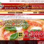 人気冷凍ピザ「薪窯ナポリピザ フォンターナ」の特徴やサイズ・価格感など