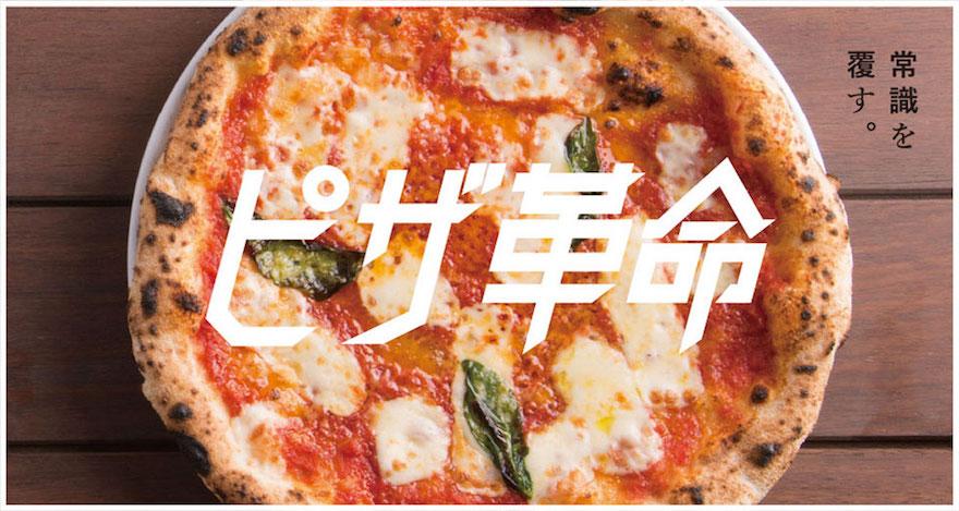ピザレボ(PIZZA REVO)ピザ革命