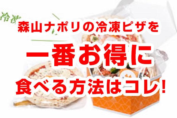 森山ピザをお得にお試しする方法