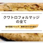 クワトロフォルマッジの全て!ピザの特徴とのせるチーズ、簡単な作り方(レシピ)も紹介!