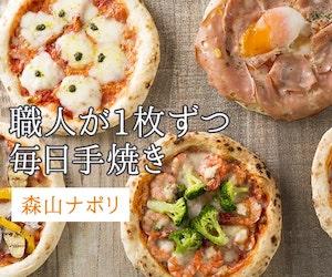 芸能人のリピータも多数の冷凍ピザ「森山ナポリ」