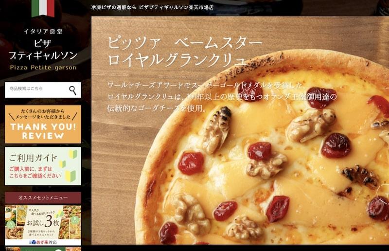 冷凍ピザ専門店「ピザ プティ・ギャルソン」