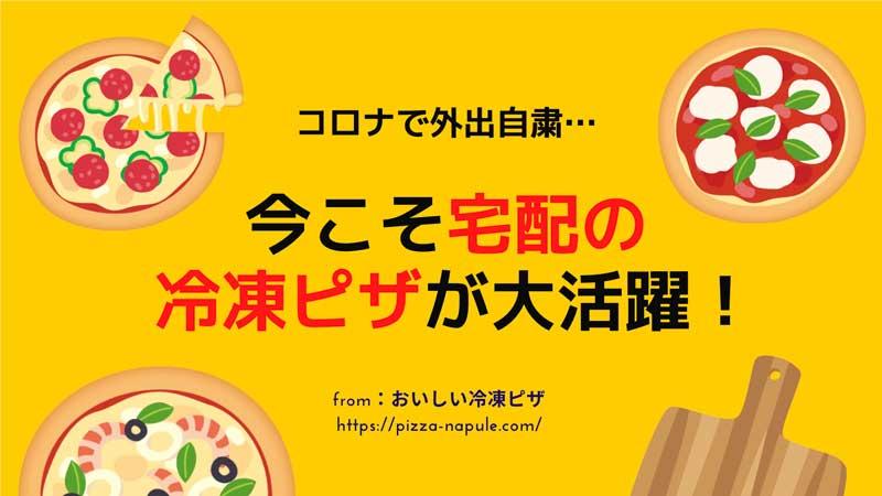 コロナで外出自粛…今こそ宅配の冷凍ピザが大活躍!