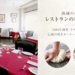 神戸ピザ「カーサ・カキヤ」の冷凍ピザの特徴やサイズ、価格や得する購入のコツを解説!