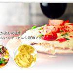 「ヴァッラータ」の冷凍ピザの特徴やサイズ、価格や得する購入のコツを解説!