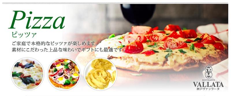 イタリア料理 神戸ヴァッラータのイメージ