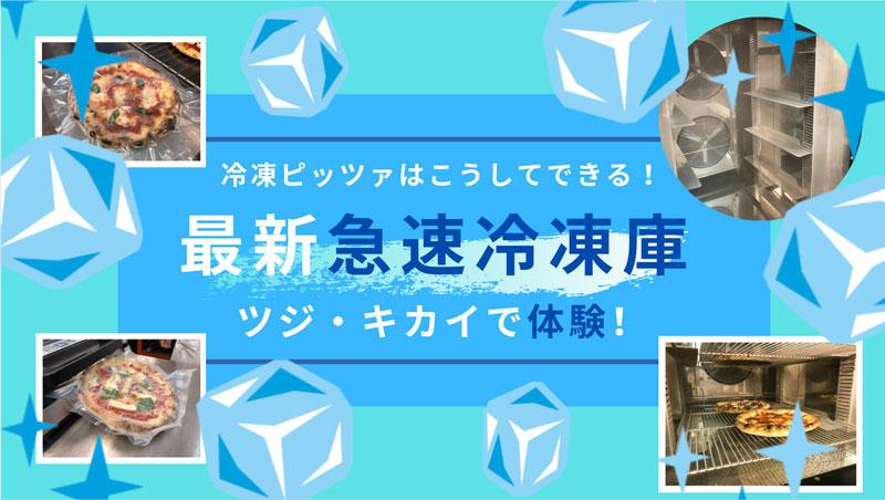 ツジ・キカイの急速冷凍庫「ブラストチラー&ショックフリーザー」を体験!