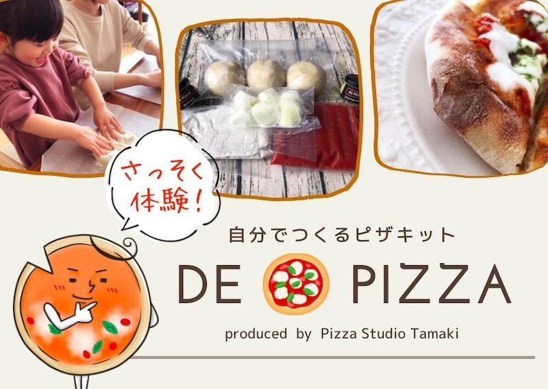 PSTのコロナ支援 じぶん de つくる pizza 『de pizza』を体験