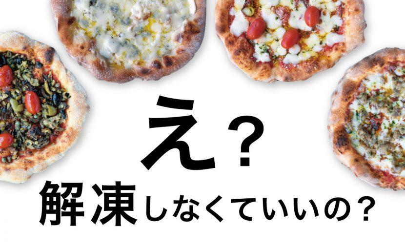 PST Roppongiの冷凍ピザリニューアル