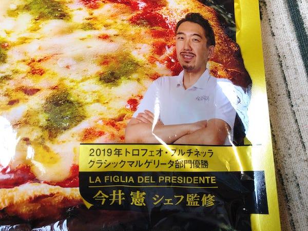 ファミリーマートお母さん食堂プレミアムの冷凍ピザ「マルゲリータピッツァ」今井憲シェフ監修
